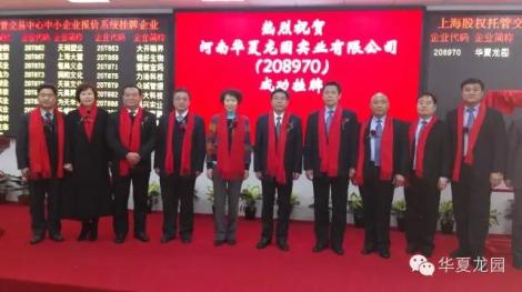 热烈庆祝华夏龙园在上海股交中心成功挂牌上市!