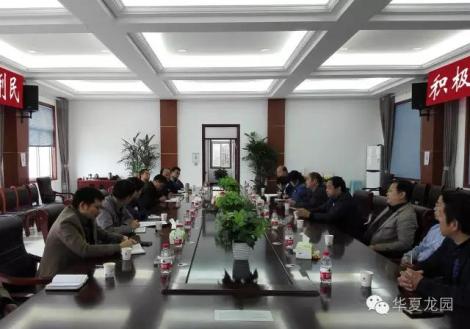 新郑市人大调研华夏龙园