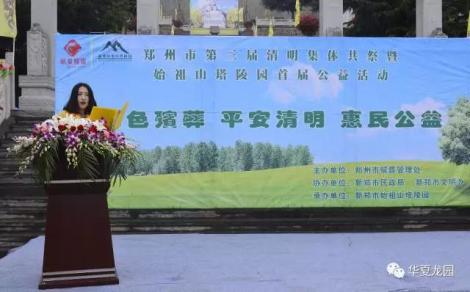 郑州市第三届清明共祭暨始祖山塔陵园首届公益活动成功举行